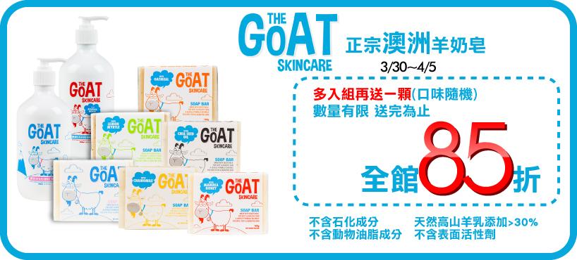羊奶皂818x370-Apr. 01