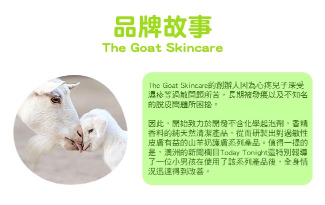羊奶沐浴乳檸檬香桃木-05